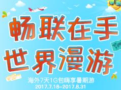 【三星畅联】暑期嗨翻天