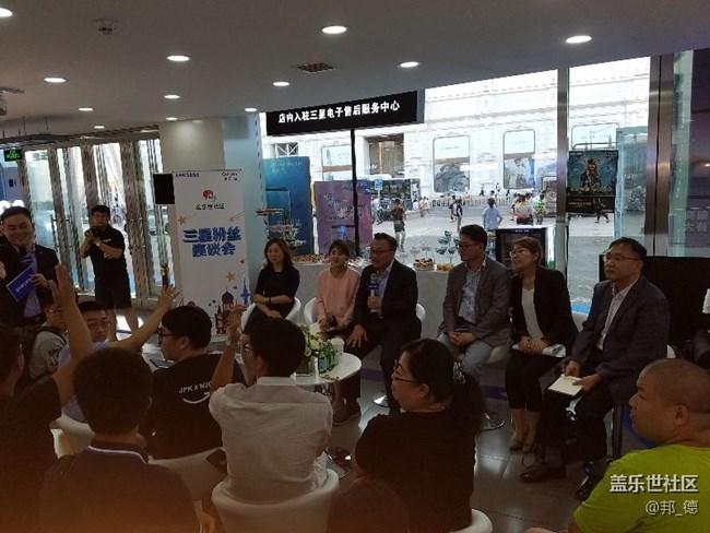三星电子移动通讯事业部总裁高东真先生粉丝座谈会精彩回顾