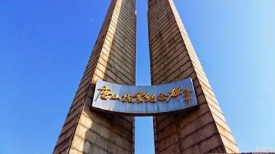 纪念唐山抗震41周年