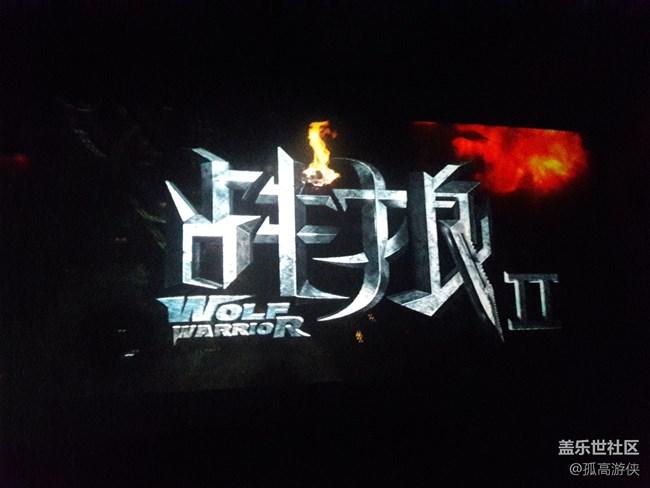 《战狼2》观影