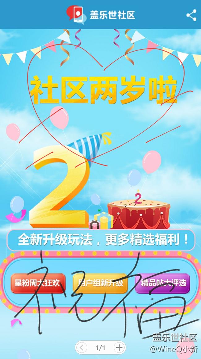 #有你的时光#+2周年生日快乐