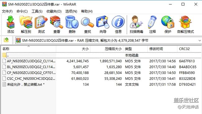 三星Galaxy Note5(SM-N9200)国行官方固件ZCU3DQG2四件套