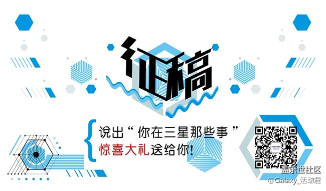 福利 | 中国三星投稿送盖乐世S7 edge啦!