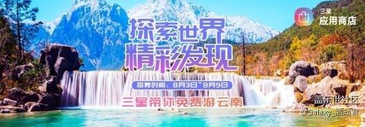 三星邀你免费游云南,就问你来不来?!