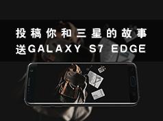 福利   中国三星投稿送盖乐世S7 edge啦!
