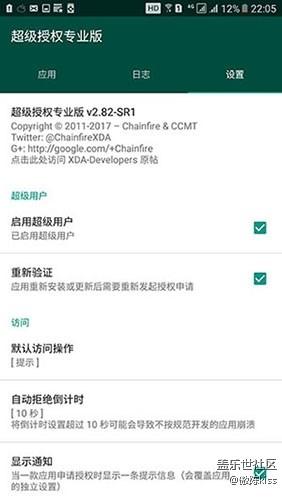 三星G5520 root G5520ZCU1AQG2 6.0.1完美ROOT XP安装教程
