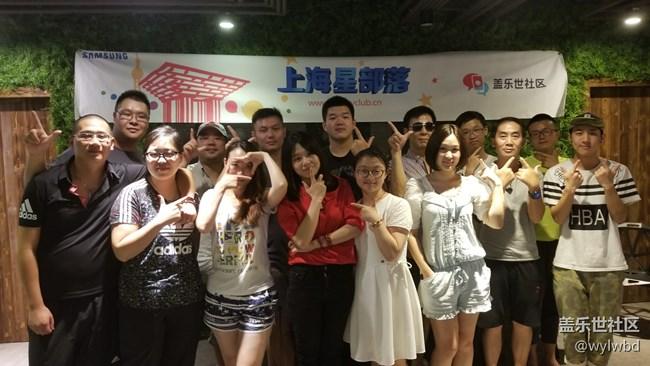 8.23大有所为NOTE8发布会上海星部落集体活动