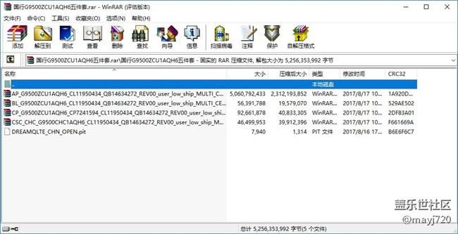 【8.28】三星S8(SM-G9500)国行ZCU1AQH6五件套