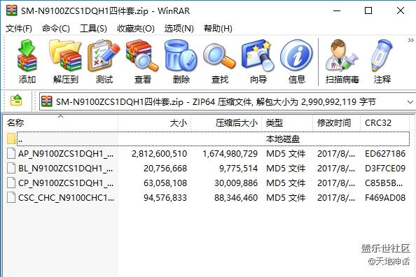 三星Galaxy Note 4(SM-N9100)国行官方固件ZCS1DQH1四件套