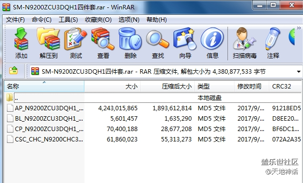 三星Galaxy Note 5(SM-N9200)国行官方固件ZCU3DQH1四件套