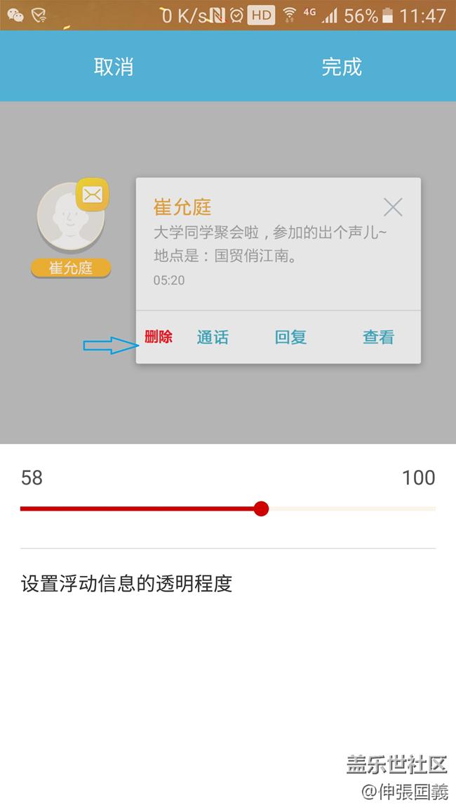 短信浮动信息优化