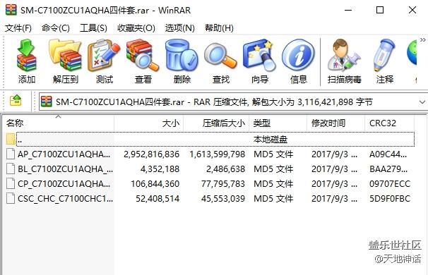 三星Galaxy C8(SM-C7100)国行官方固件ZCU1AQH1四件套