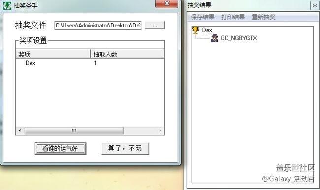 """【10星币夺宝名单】七夕相""""惠"""",尽在盖乐世星粉周"""