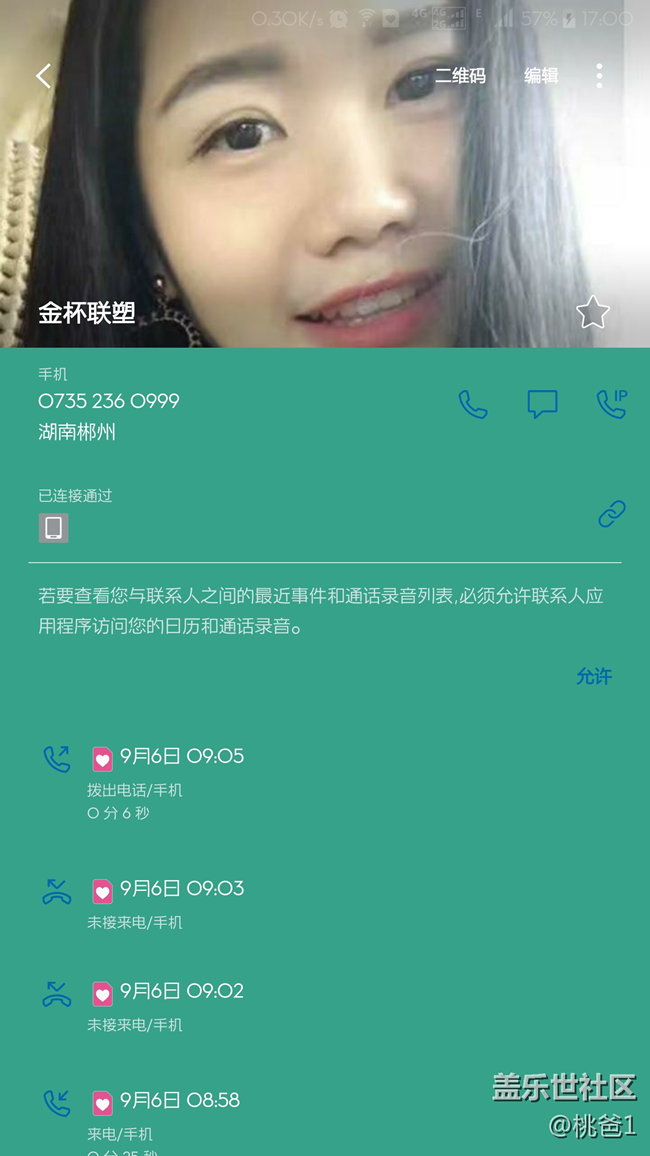 QH4更新详细解析之——实用有趣的通话贴纸功能