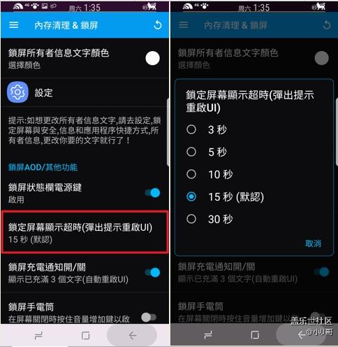 NN7.0 增强设置_屏幕关闭延迟长达30秒教程