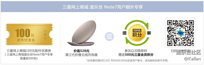 三星盖乐世Note8将于9月13日预约开启 壕送4重礼!