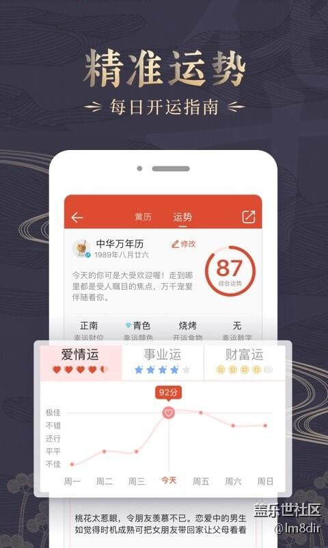 中华万年历 V6.9.8 浑身是宝的日历