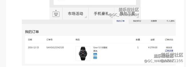 快一年了,购买智能手表G3返300的活动到现在都没落实