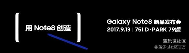 每周精帖汇【第71期:盖乐世Note8正式开启预约!】