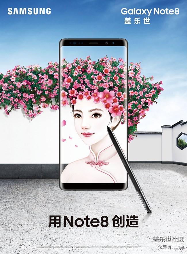 《星机宝典》之美女主持带你看 Galaxy Note8国行发布会