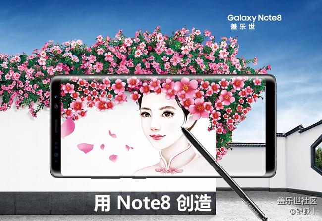 【Note8 上海品鉴会】吃喝玩乐听美女讲师叙说Note8!
