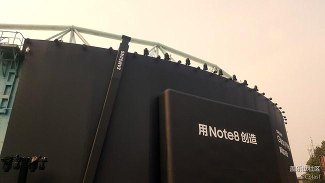 盖乐世Note8 发布会 行记