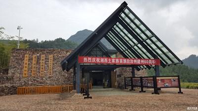 永顺县博物馆