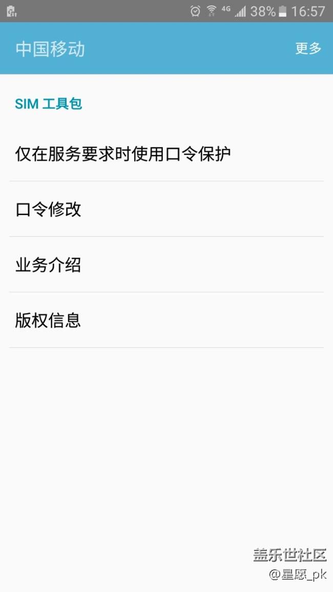 自带软件 中国移动  是干什么的