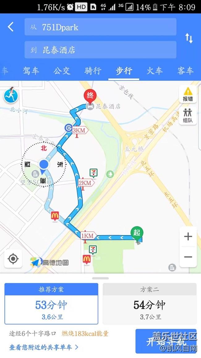 游京城逛帝都,遇见三星note8(2)
