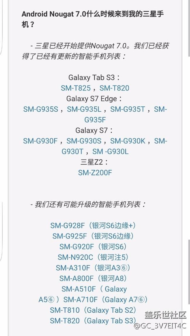 首款曲屏旗舰机大部分地球完成7.0升级,唯中国?