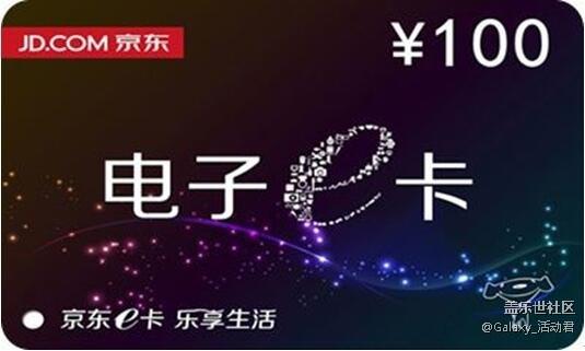 爆合照!送Galaxy S8、京东卡和耳机!