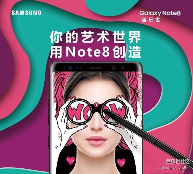 你的艺术世界  用Note8创造