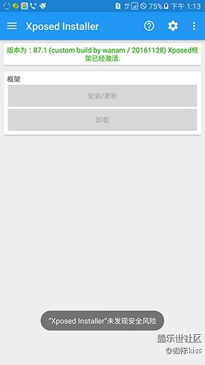 三星J7108 root J7108ZMU1BQH2 6.0.1完美ROOT XP安装教程