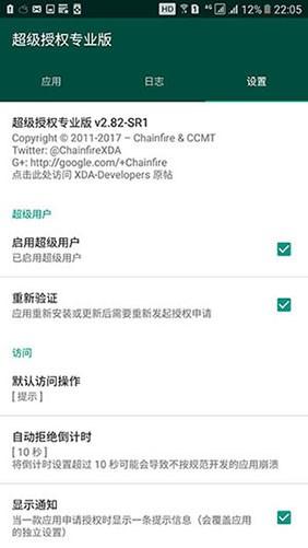 三星A5108 root A5108ZMU2BQI1 6.0.1完美ROOT XP安装教程
