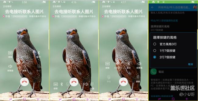 NN7.0 增强设置_全屏联系人+背景+3款按键风格教程