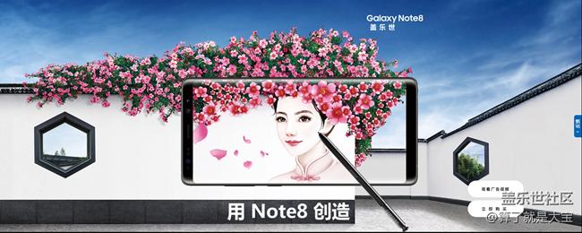 【用Note8创造 · 重庆品鉴会】