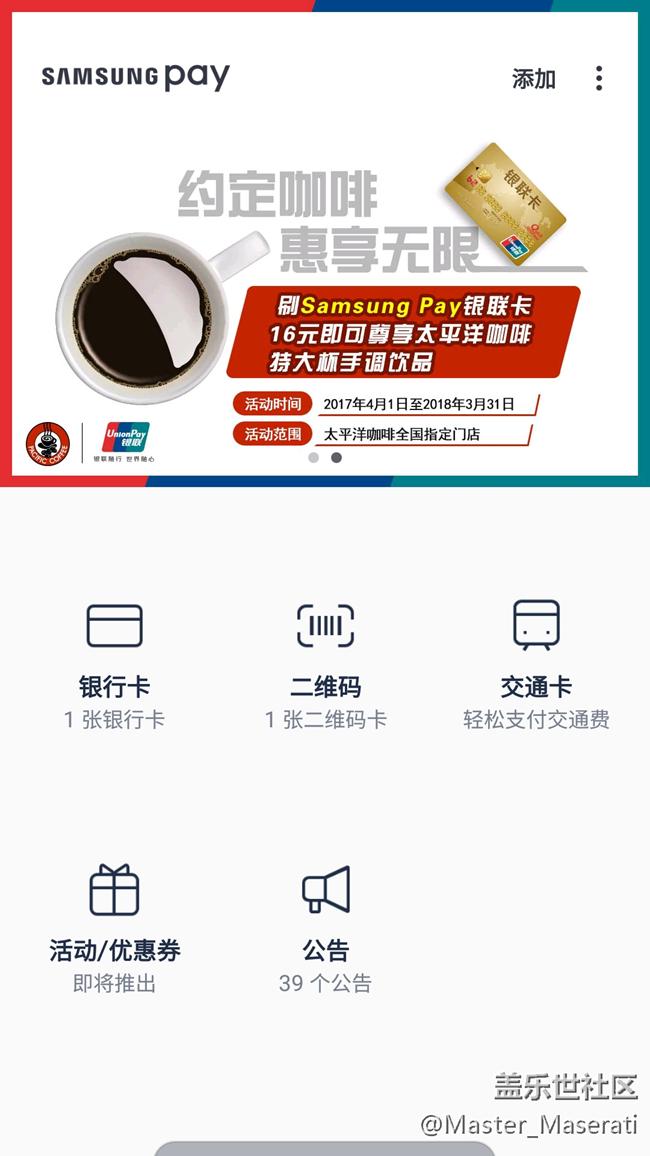 【Samsung Pay玩转微信支付】加快中国本地化