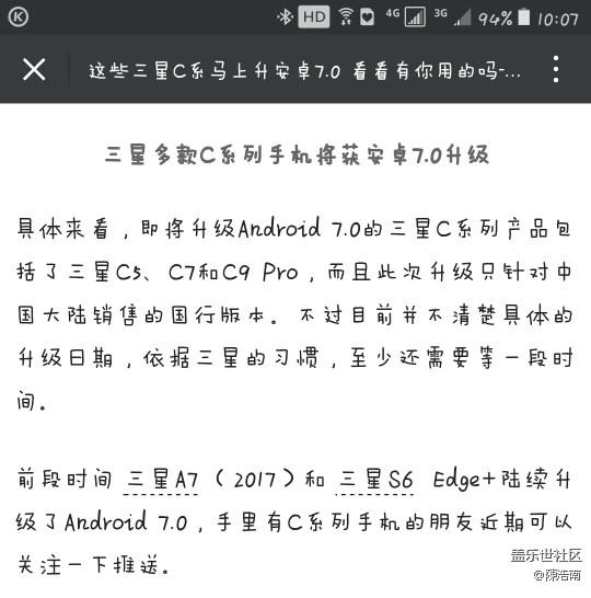 三星C系列推送7.0