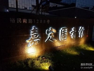 【光影交错的世界】+嘉定图书馆