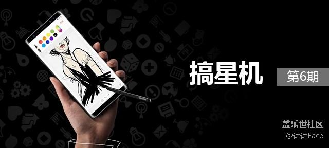 【搞星机】第6期 三星盖乐世 Note8相册还有这种操作?