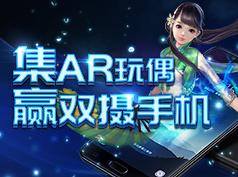 三星AR创新季——集玩偶,赢双摄手机