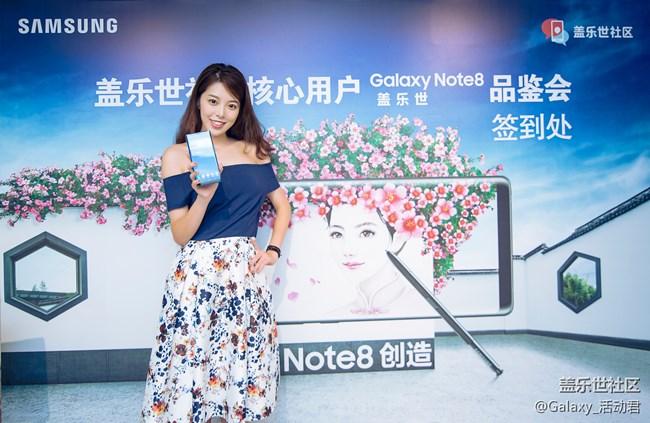 盖乐世社区用户Note8品鉴会【武汉站】招募(已结束)