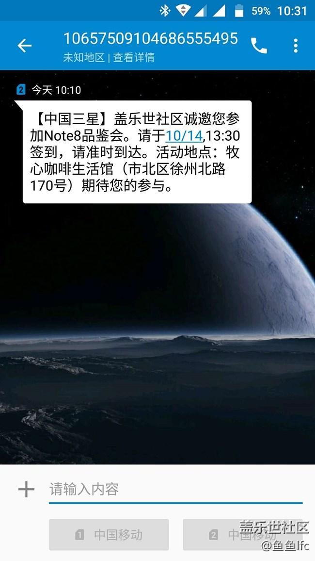 科技与美的邂逅——青岛Note8线下品鉴会