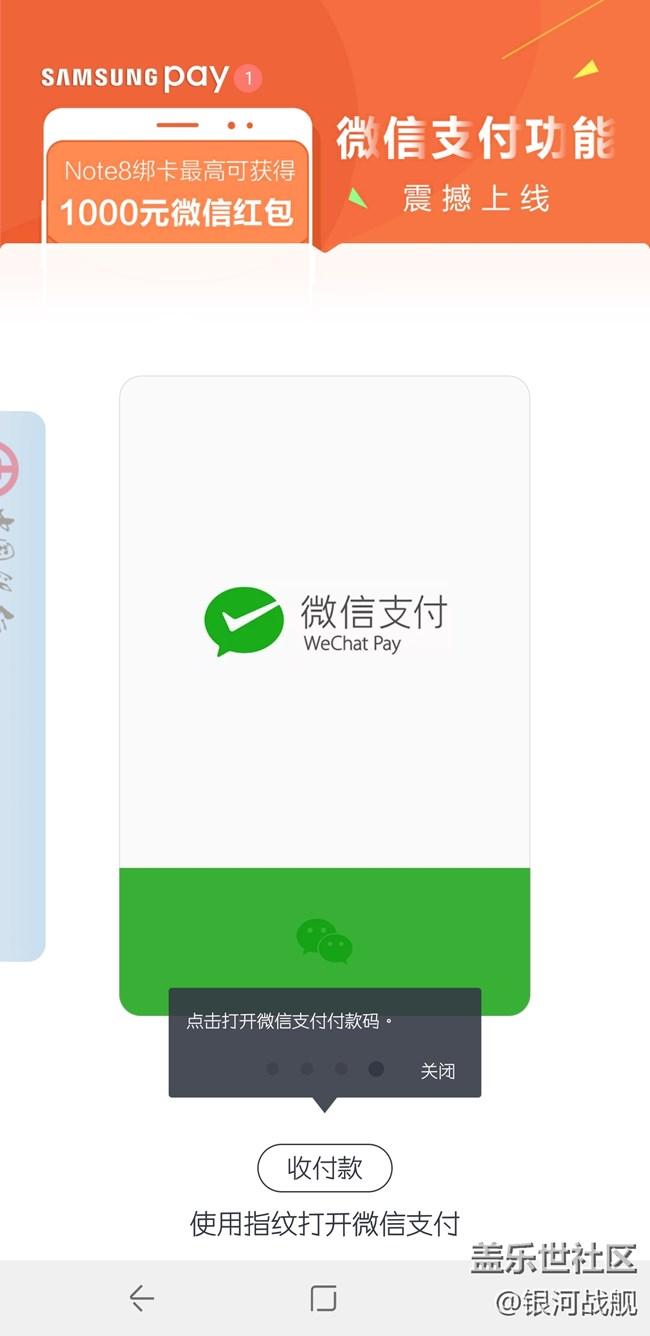 【Samsung Pay玩转微信支付】3秒完成三星PAY微信支付视频