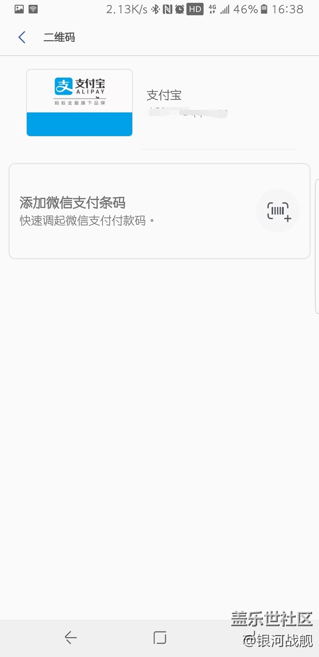 【Samsung Pay玩转微信支付】6秒完成三星PAY微信支付视频