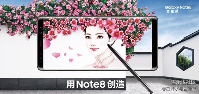 无SPen不Note 三星Note8品鉴会招募 北京站