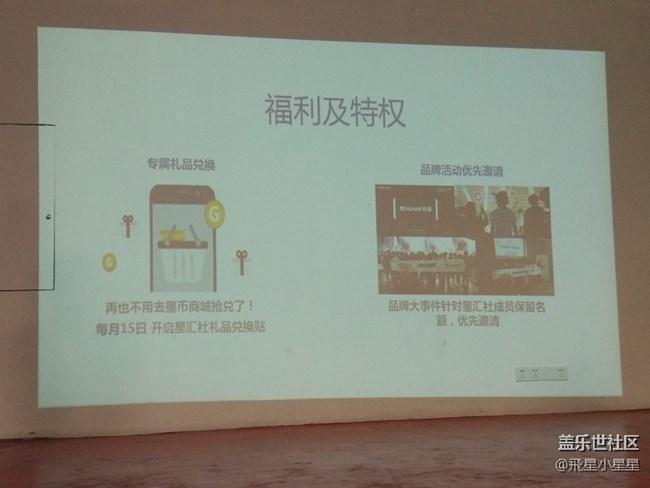 盖乐世社区用户Note8品鉴会【广州站】精彩回顾