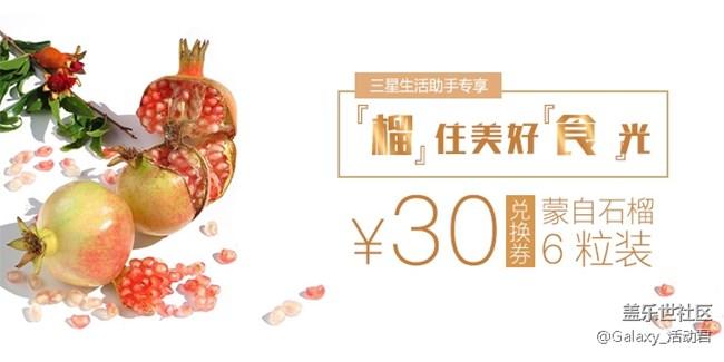 【活动】本来生活10月月度水果--6个石榴免费领