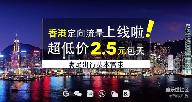 【三星畅联】香港定向流量上线啦!
