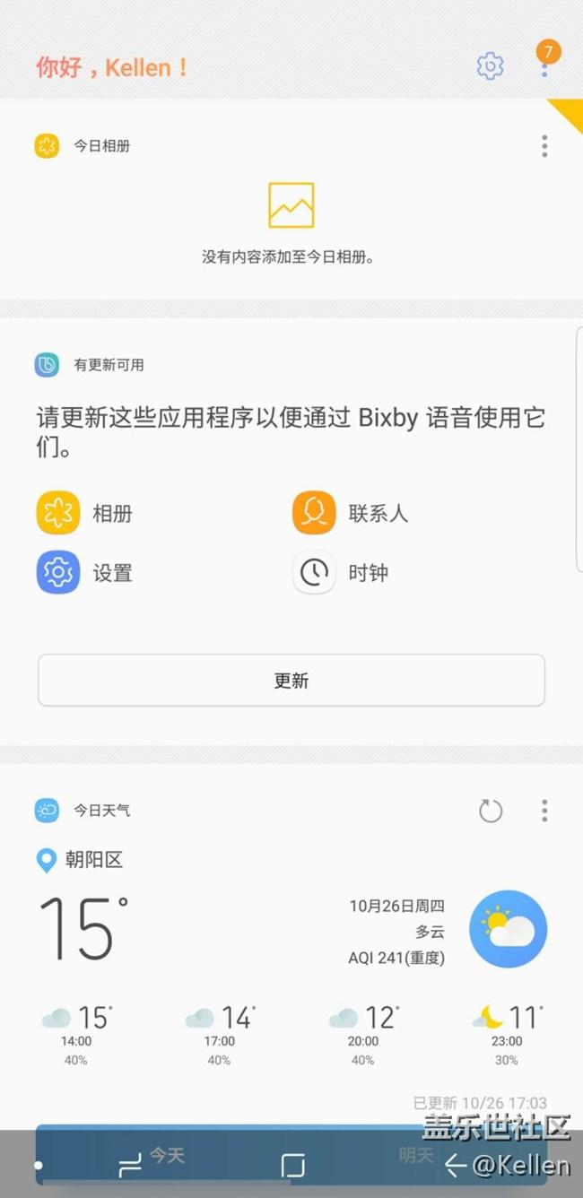 全新的交互方式 三星Bixby中文版使用体验